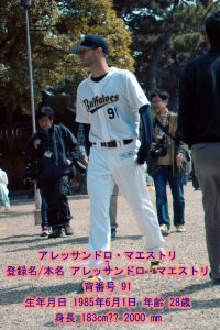 Alex Maestri Pitcher Japan Buffaloes 2014 (254)