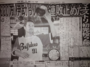 Nikkan Sport