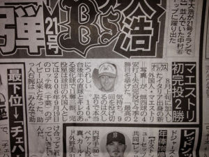 Sankei Sport