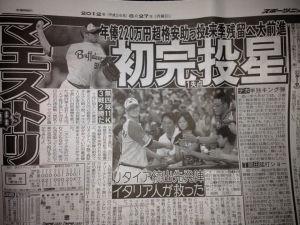 Sport Nippon